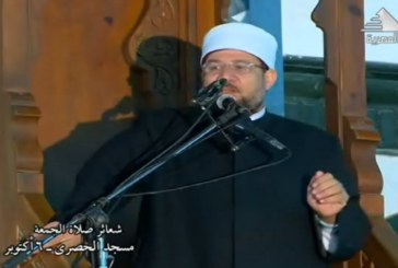 <center> خطبة الجمعة لمعالي وزير الأوقاف </br> من مسجد الحصري بمدينة 6 أكتوبر </center>