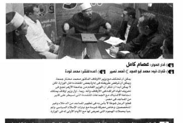 <center> شكرًا للأستاذ / عصام كامل </br> وفريق التحرير بصحيفة فيتو </center>