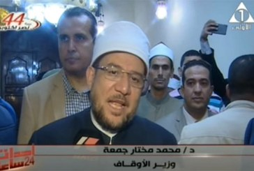 تقرير إخباري عن خطبة الجمعة  لمعالي وزير الأوقاف من مسجد  سيدى أحمد البدوي بطنطا