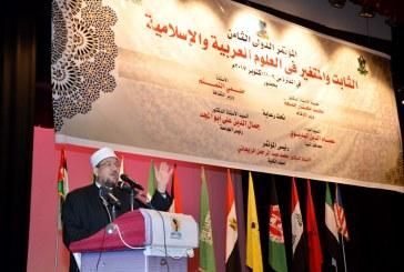 """بالفيديو :  كلمة معالي وزير الأوقاف  بمؤتمر جامعة المنيا  """" الثابت والمتغير في   العلوم العربية والإسلامية """""""