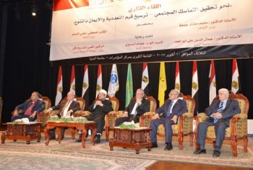 <center> في مؤتمر جامعة المنيا <center/>