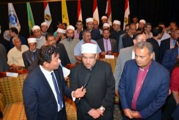 تقرير إخباري عن مشاركة  معالي وزير الأوقاف بالمؤتمر الدوري  الثامن لجامعة المنيا