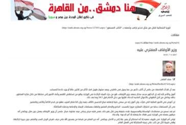 نقلا عن الأهرام العربي: هنا دمشق .. من القاهرة
