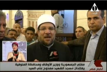 تقرير إخباري   عن زيارة معالي وزير الأوقاف   أ.د/ محمد مختار جمعة  لمحافظة المنوفية