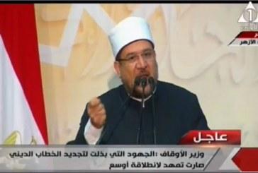 بالفيديو :  كلمة معالي وزير الأوقاف   في احتفال الوزارة بالمولد النبوي الشريف