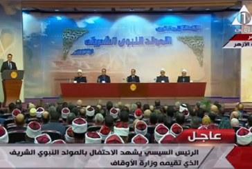 احتفال وزارة الأوقاف  بالمولد النبوي الشريف   لعام 1439هـ  – 2017م