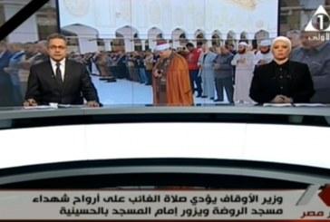 <center> تقرير إخباري عن </br> زيارة معالي وزير الأوقاف للإمام المصاب </br> وإقامة صلاة الغائب بمحافظات مصر </center>