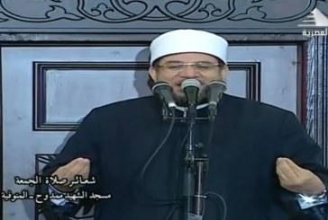 خطبة إنسانية </br> لوزير الأوقاف أ.د/ محمد مختار جمعة </br> من محافظة المنوفية </center>