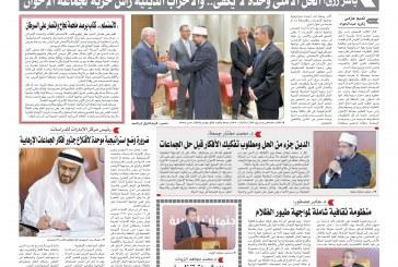 <center> مما نشر بصحيفة أخبار اليوم </center>
