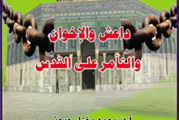 <center> صدر اليوم <br/>كتاب (داعش والإخوان والتآمر على القدس)<br/> لمعالي وزير الأوقاف أ.د/ محمد مختار جمعة <center/>