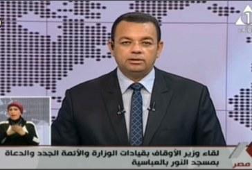 تقرير إخباري  حول اصطفاف علماء الأوقاف  مع الدولة المصرية