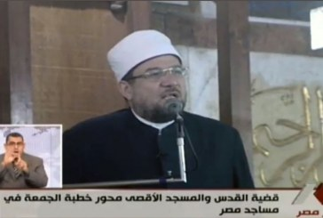 تقرير إخباري  عن تناول مساجد مصر  لقضية القدس والمسجد الأقصى