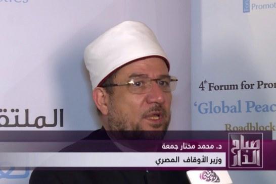 <center> وزير الأوقاف في تصريحات لتلفزيون أبوظبي </br> على هامش مشاركته في فعاليات </br> منتدى تعزيز السلم في المجتمعات المسلمة </center>
