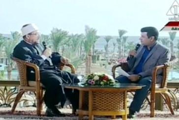 <center> لقاء معالي وزير الأوقاف </br> أ.د/ محمد مختار جمعة </br> ببرنامج صباح الخير يا مصر </center>