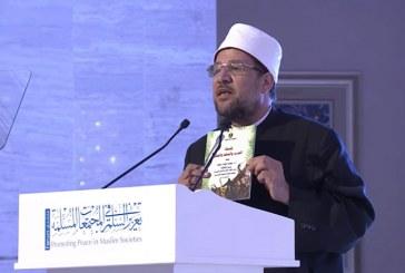 <center> كلمة معالي وزير الأوقاف </br> بالجلسة الافتتاحية لمنتدى تعزيز السلم </br> بدولة الإمارات العربية المتحدة الشقيقة </center>