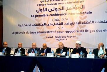 بالفيديو :  كلمة معالي وزير الأوقاف  أ.د/ محمد مختار جمعة  في افتتاح مؤتمر الاتحاد العربي  للقضاء الإداري