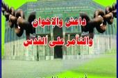 <center> كتاب داعش والإخوان والتآمر على القدس <center/>