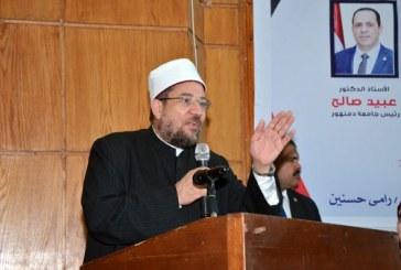 "<center> وزير الأوقاف خلال افتتاح مؤتمر <br/> "" مكافحة الإرهاب والتطرف بالفكر والمعرفة "" <br/> بجامعة دمنهور <center/> يؤكد :"