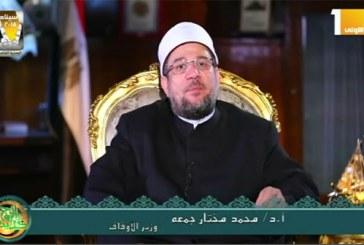 معالي وزير الأوقاف  أ.د/ محمد مختار جمعة  يتحدث عن الحياة بالقرآن