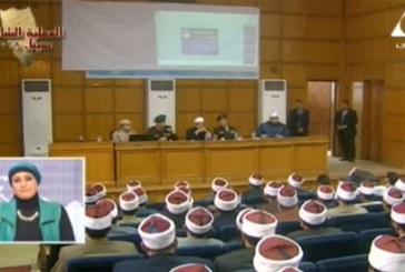 تقرير إخباري عن ختام  الدورة التدريبية الخاصة للأئمة عن  حروب الجيل الرابع وتحديات الأمن القومي