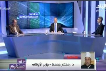 مداخلة هاتفية  لمعالي وزير الأوقاف   مع الأستاذ أحمد موسى   ببرنامج على مسئوليتي