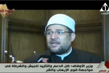 وزير الأوقاف يؤكد :  كل الدعم والتأييد لقواتنا المسلحة  في مواجهة قوى الإرهاب والشر