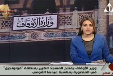 تقرير إخباري عن  زيارة معالي وزير الأوقاف  أ.د/ محمد مختار جمعة   لمحافظة الدقهلية