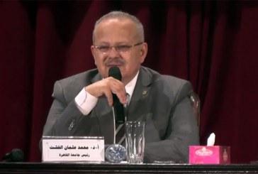 بالفيديو  :  رئيس جامعة القاهرة   يشيد بنشاط وحماس وقوة  دور وزير الأوقاف  في مواجهة الفكر المتطرف