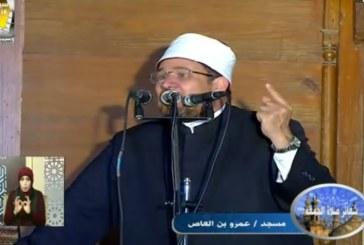 <center> خطبة الجمعة </br> لوزير الأوقاف أ.د/ محمد مختار جمعة </br> من مسجد عمرو بن العاص </center>