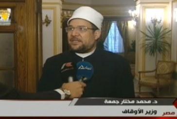 <center> تقرير إخباري عن محاضرة وزير الأوقاف بجامعة القاهرة </center>