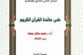 "<center>بمناسبة شهر رمضان المبارك 1439هـ صدر حديثًا الطبعة الثانية من كتاب ""على مائدة القرآن الكريم""<center/>"