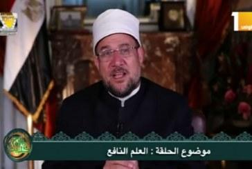 <center> معالي وزير الأوقاف </br> أ.د/ محمد مختار جمعة </br> يتحدث عن العلم النافع </br> في برنامج حديث الروح </center>