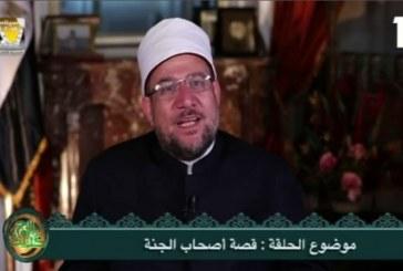 <center> معالي وزير الأوقاف </br> أ.د/ محمد مختار جمعة </br> يتحدث عن قصة أصحاب الجنة </br> في برنامج حديث الروح </center>