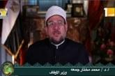 معالي وزير الأوقاف   أ.د/ محمد مختار جمعة    يتحدث عن معاملة الخادم والأجير   في برنامج حديث الروح