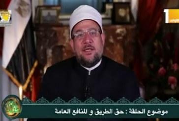 <center> معالي وزير الأوقاف </br> أ.د/ محمد مختار جمعة </br> يتحدث عن حق الطريق والمنافع العامة </br> في برنامج حديث الروح </center>