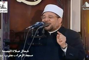 <center> خطبة الجمعة لوزير الأوقاف </br> من مسجد الزهراء بمحافظة جنوب سيناء </center>