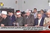 <center> تقرير إخباري عن </br> مشاركة وزير الأوقاف في الاحتفال بعيد تحرير سيناء </br> وإلقاء خطبة الجمعة من مسجد المدينة الشبابية بالعريش </center>