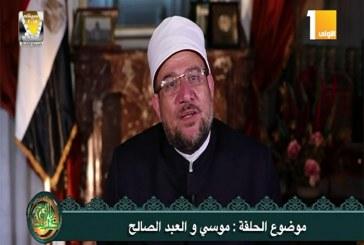 معالي وزير الأوقاف  أ.د/ محمد مختار جمعة يتحدث عن   قصة سيدنا موسى والعبد الصالح    في برنامج حديث الروح