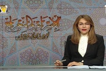 تقرير إخباري   عن احتفال وزارة الأوقاف    بليلة الإسراء والمعراج