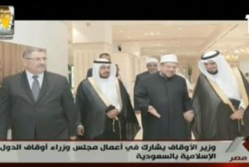 تقرير إخباري عن مشاركة وزير الأوقاف في أعمال مجلس وزراء أوقاف الدول الإسلامية بالسعودية