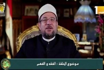 معالي وزير الأوقاف  أ.د/ محمد مختار جمعة  يتحدث عن الفقه والفهم  في برنامج حديث الروح