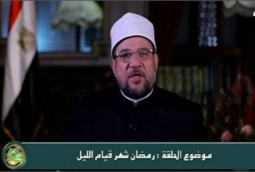 معالي وزير الأوقاف  أ.د/ محمد مختار جمعة   يتحدث عن رمضان شهر قيام الليل   في برنامج حديث الروح