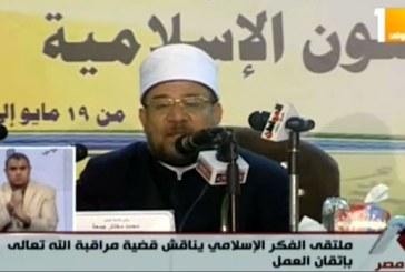 تقرير إخباري عن   تناول ملتقى الفكر الإسلامي   لقضية مراقبة الله تعالى بإتقان العمل