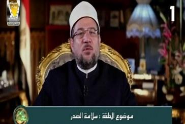 معالي وزير الأوقاف  أ.د/ محمد مختار جمعة  يتحدث عن سلامة الصدر  في برنامج حديث الروح