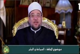 معالي وزير الأوقاف  أ.د/ محمد مختار جمعة  يتحدث عن السماحة واليسر  في برنامج حديث الروح