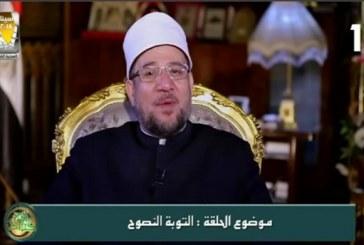 معالي وزير الأوقاف  أ.د/ محمد مختار جمعة  يتحدث عن التوبة النصوح  في برنامج حديث الروح