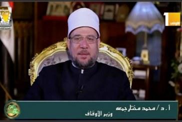 معالي وزير الأوقاف  أ.د/ محمد مختار جمعة  يتحدث عن الزكاة والصدقات  في برنامج حديث الروح