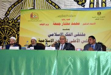 الحلقة الثامنة عشرة  من ملتقى الفكر الإسلامي