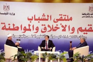 "<center> وزير الأوقاف خلال افتتاح ملتقى "" الشباب"" <br/> تحت عنوان:"" الأخلاق والقيم والمواطنة "" <center/> يؤكـد:"