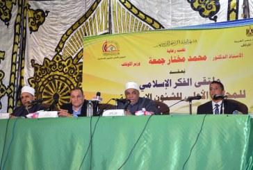 الحلقة السادسة عشرة   من ملتقى الفكر الإسلامي